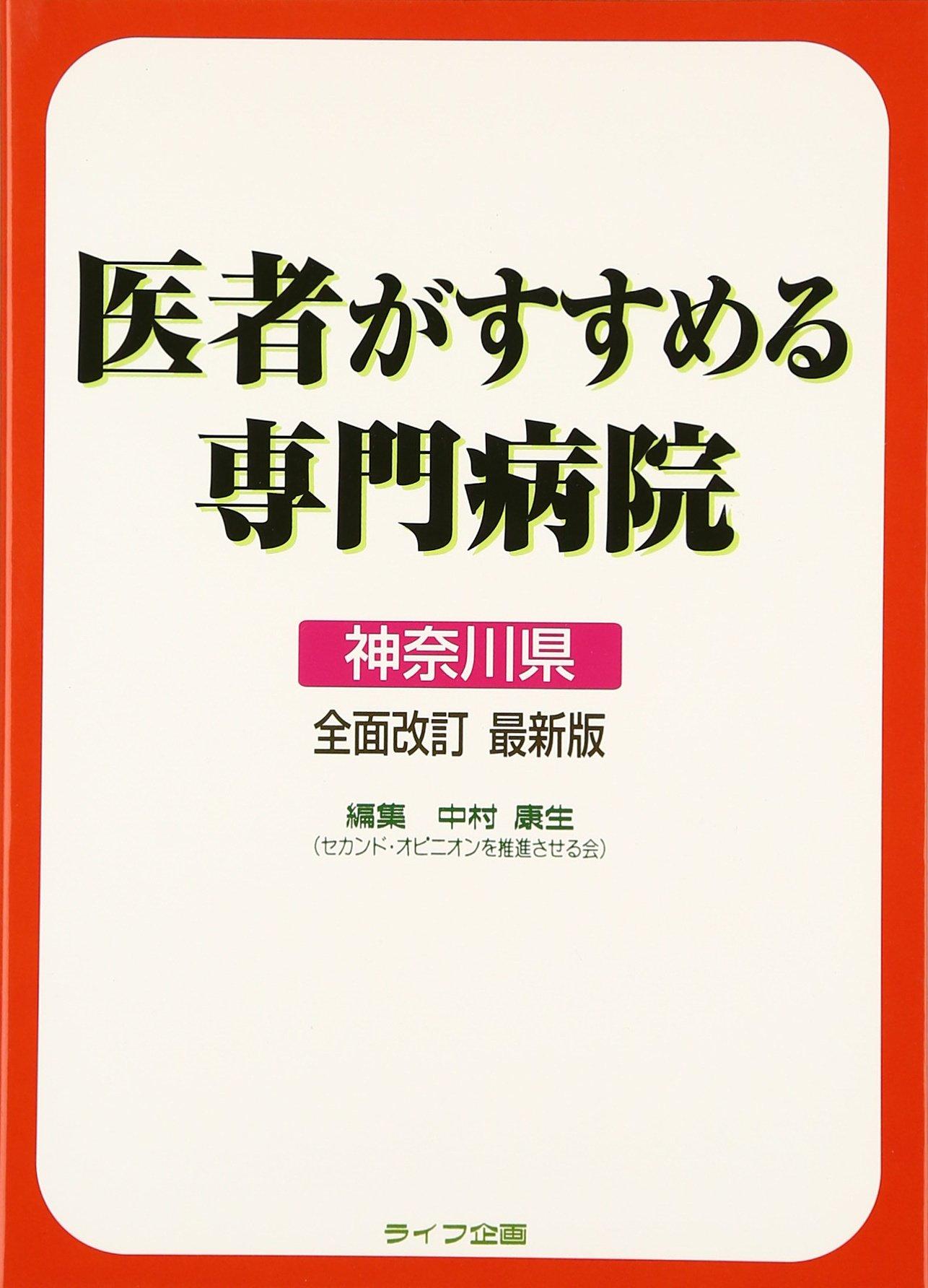 Vol.『医者がすすめる専門病院【神奈川県】』
