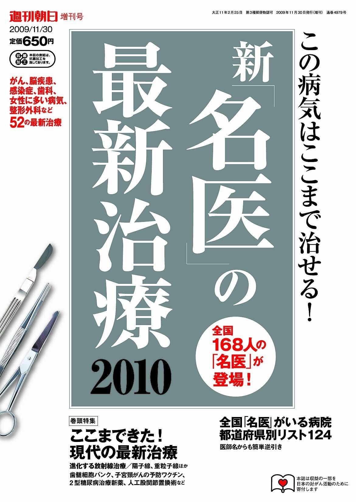 Vol.『新名医の最新治療2010』