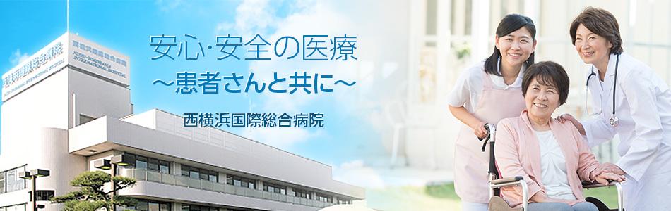 安心・安全の医療 ~患者さんと共に~ 西横浜国際総合病院